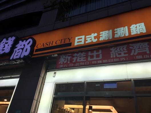 The second hot pot restaurant